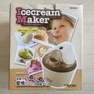 [交渉中]アイスクリームメーカー
