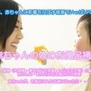 旭川、札幌の新米ママ必見!赤ちゃんの為のお風呂掃除!!