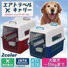 アイリスオーヤマ大型犬用エアトラベルキャリー