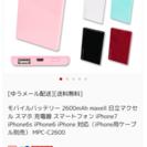 モバイルバッテリー 2600mAh maxell MPC-C260...