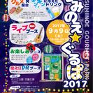 すみのえ★ぐるぱ2017 出店者募集