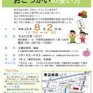 夏休み企画「ゲームで楽しく学ぼう!!親子で学ぶおこづかいの使い方」...