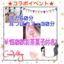 イベント★ヨガ&耳つぼカフェ