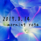 【浅草ヨガの会】8月14日(月) 朝ヨガしませんか❓《初回500円》