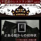 【リアル謎解き街コン】不思議のレストラン神戸vol.14【とある館...