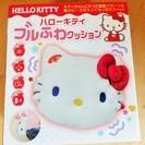 ハローキティ Hello Kitty キティーちゃん ブルふわクッ...