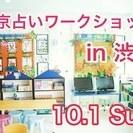 10/1(日)東京占いワークショップ