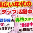 京都八幡 入館受付・警備スタッフ