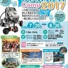 8/7~8/9 DANCE in English! 小1-小3