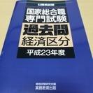 国家総合職 専門試験 過去問 経済区分 平成23年度 (公務員試験...