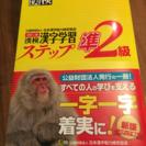 漢字検定準2級 愛知県
