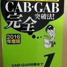 【Web-CAB・GAB Compact・IMAGES対応】CAB...