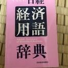 日経経済用語辞典差し上げます