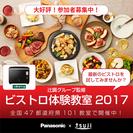 Panasonic「ビストロ」新機種お試し料理教室
