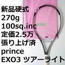 新品,張上げ済,Prince EXO3 ツアーライトピンク