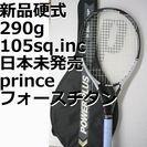 訳有,新品張上げ済 オールカーボン製 硬式テニスラケット