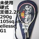 未使用,硬式テニスラケット,ellesse エレッセ カバー付き