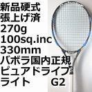 新品硬式テニスラケット 国内正規 バボラ カバー付