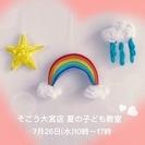 そごう大宮店  夏の子ども教室 「モビールを作ろう♪」7月26日