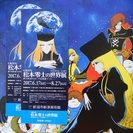松本零士の世界展 チケット2枚+100円割引券(5名まで)