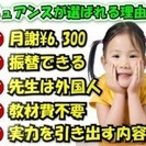 宝塚南口にある子ども英会話教室