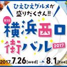 横浜西口街バル 2017~ひえひえグルメが盛りだくさん!!~