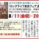 ★8/11(土)~20(日)カリモク家具 お台場ショールーム『ご招待会』