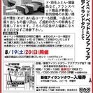 ★8/19(土)20(日)フランスベッド・新宿アイランド『ベッド&...