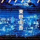 本、小説:東野圭吾「プラチナデータ」150円で売ります