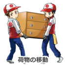 【荷物の移動】大きなものや、重たい荷物の移動はお任せ!