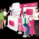 ★週末バイトスタッフ急募★ビューティー家電PR★高時給1,050円...