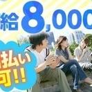 ★1名限定急募!56,000円GE...