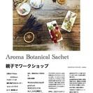 親子でワークショップ Aroma Botanical Sachet...