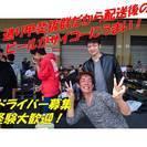 【週払いOK/土日休みOK/高収入】未経験者大歓迎!2tルート配送...
