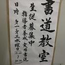 【水曜夜】書道教室in博多