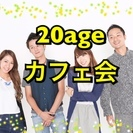 7/22(土)10:30~12:00新宿 20代限定☆ 若人よ♪集...