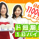 ≪高知市≫7月23日(日)!1日11,000円!(単発OK・登録制)