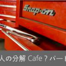 大人の分解Cafe?パート3 V6エンジンを分解しよう!