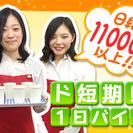 ≪草加市≫7月22日(土)!1日11,000円!(単発OK・登録制)