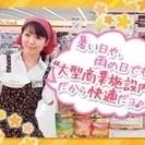 ≪野田市≫7月23日(日)!1日11,000円!(単発OK・登録制)