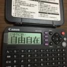 【取引中】Canon キヤノン 電子辞書(未使用品)