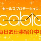 ≪世田谷区≫7月23日(日)!1日11,000円!(単発OK・登録制)