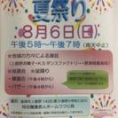 〜第5回 つつじ苑 夏祭り〜 KS...