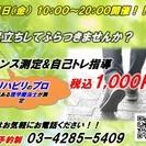 H29.8.4 【板橋区】体のバランス測定&トレーニング指導 体験...