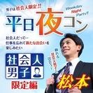 ❤2017年8月松本開催❤街コンMAPのイベント