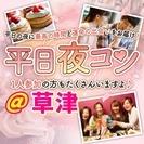❤2017年8月草津開催❤街コンMAPのイベント