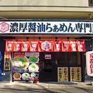 【飲食店では最高峰の時給1250円以上】オシャレなラーメン屋さんの...