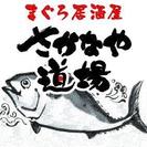 ★さかなや道場 静岡南口店★オープニングスタッフ大募集