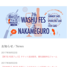 【超レア】7/22(土)和酒フェスin中目黒 ペアチケット