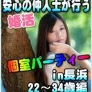 【婚活☆個室パーティー♪】8/26(土)11時~in長浜市☆22歳...